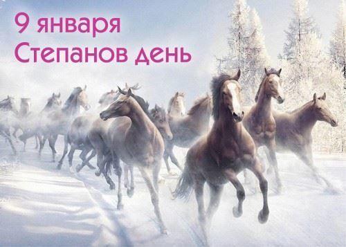 Праздники 9 января 2019 в России картинка