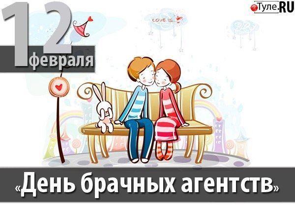 Какой праздник отмечают 12 февраля - день брачных агентств