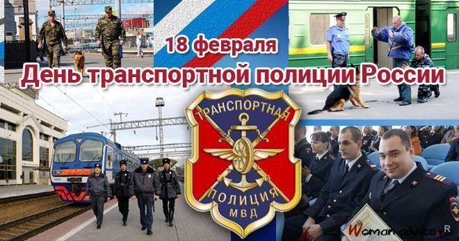 18 февраля праздник день транспортной полиции России