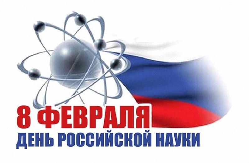Какой праздник отмечают 8 февраля - день Российской науки