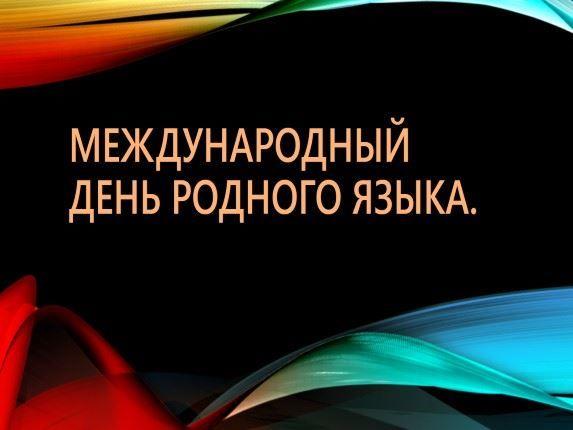 Открытка на праздник - Международный день родного языка