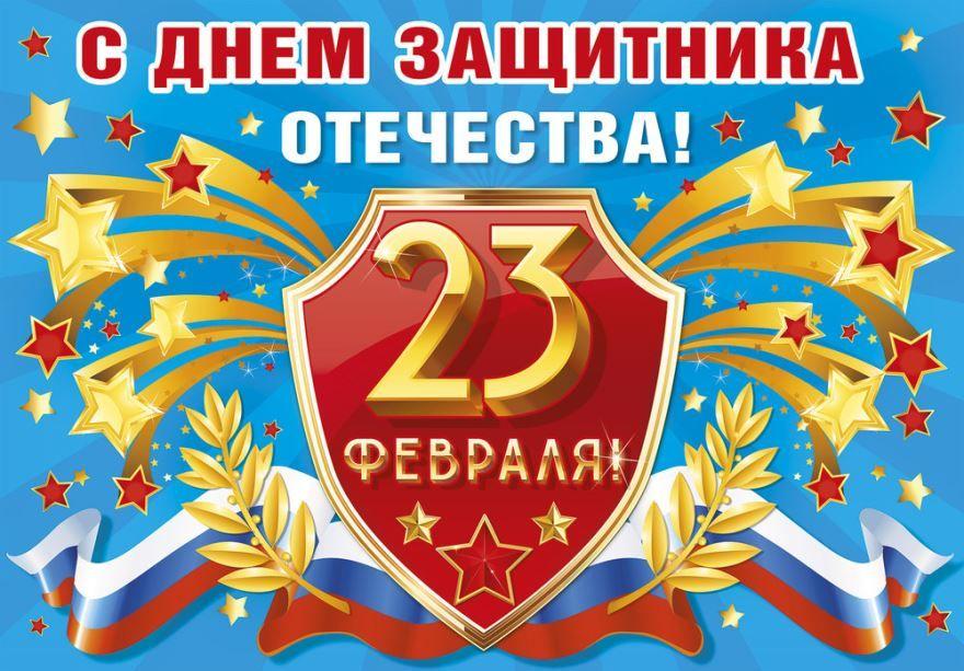 Какой праздник отмечают 23 февраля в России?