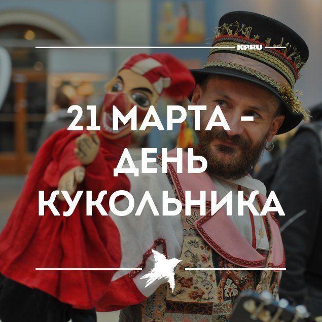 21 марта праздники