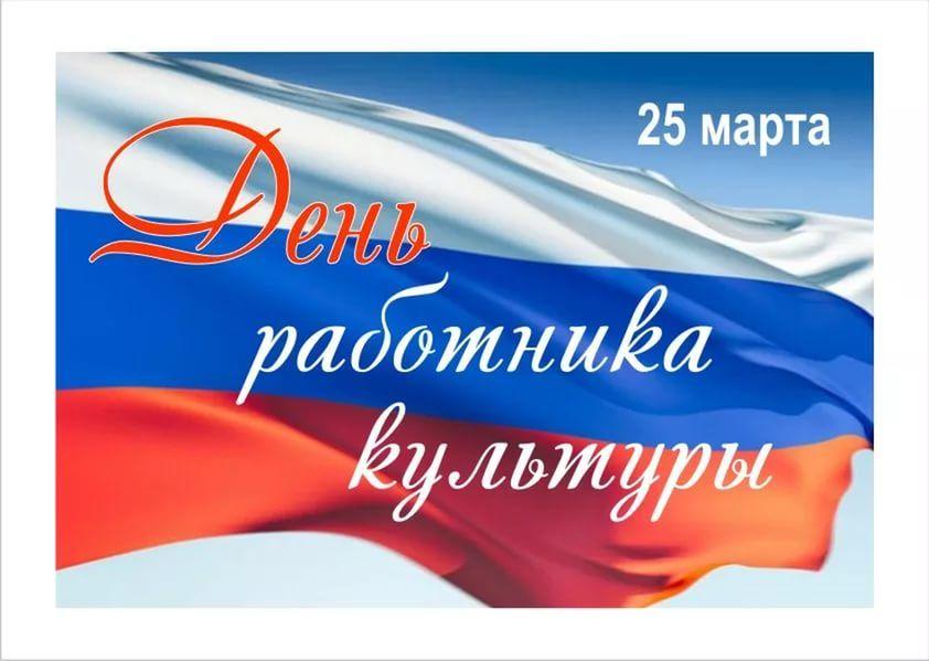 25 марта праздники