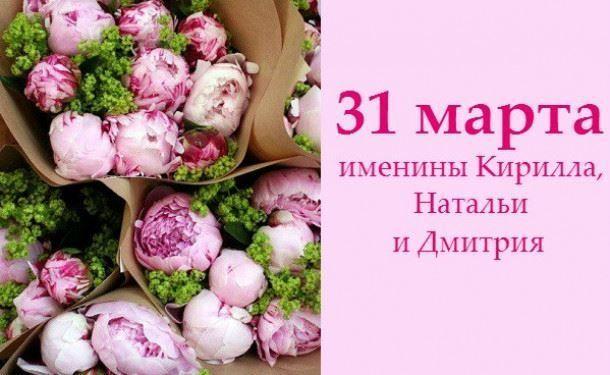 31 марта праздники