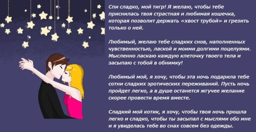 Пожелания спокойной ночи любимому мужу смс короткие
