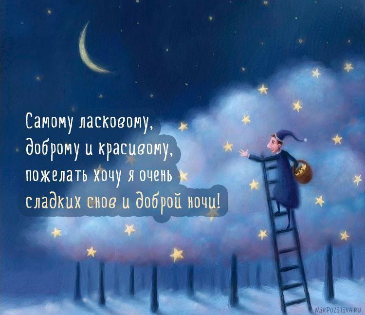 Спокойной ночи, любимой