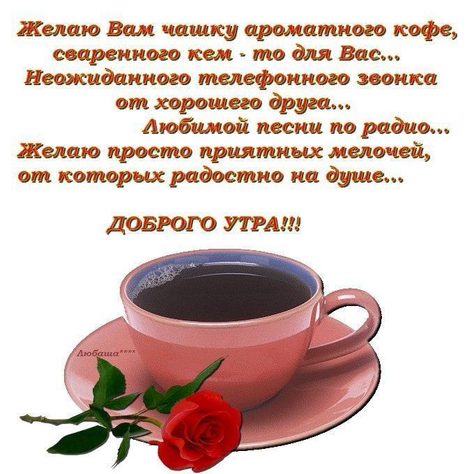 Пожелания доброго утра любимому мужчине в прозе