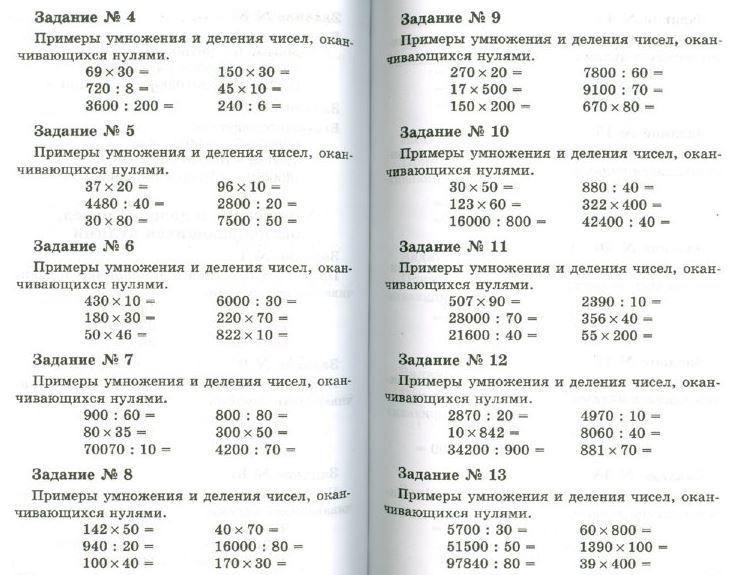 Примеры для тренировки, математика, 4 класс