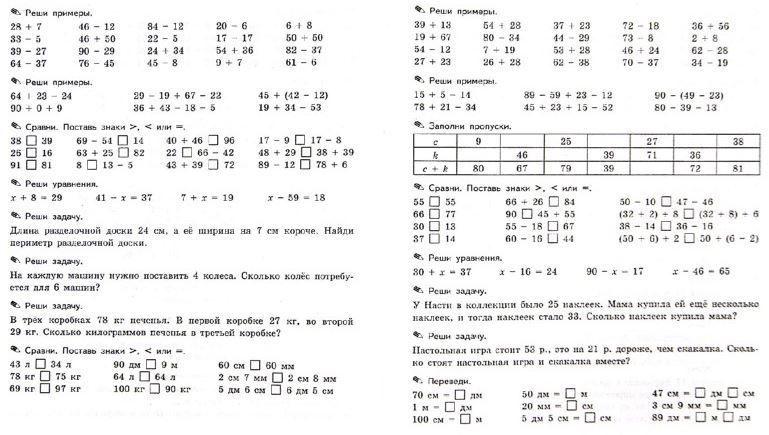 Примеры для тренировки, математика, 2 класс