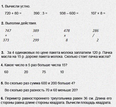 Примеры для тренировки, математика, 3 класс