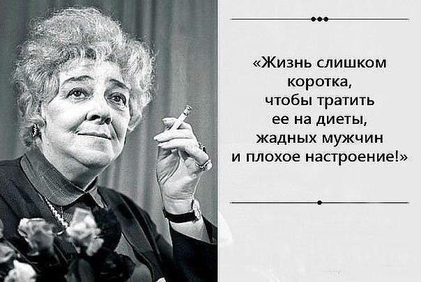 Цитата Фаины Раневской о жизни