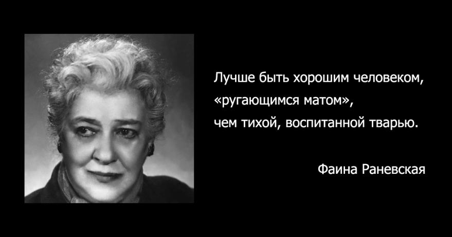 Цитата Фаины Раневской