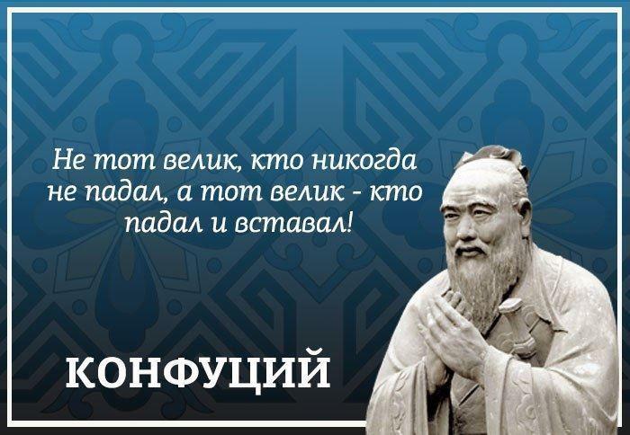 Конфуций, известная цитата