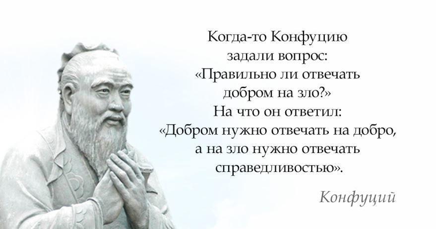 Конфуций о жизни