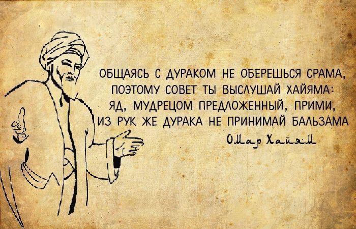 Омар Хайям - великий мыслитель