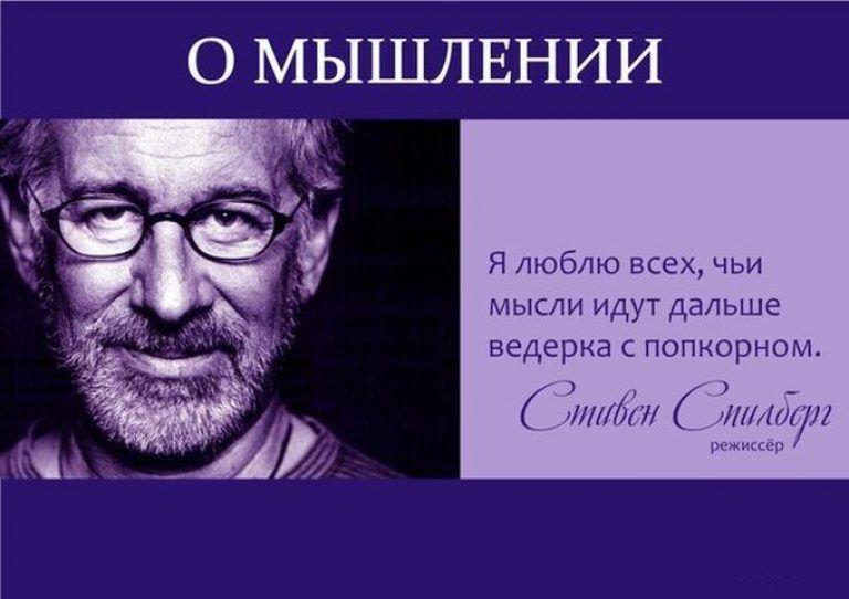 Цитаты великих людей о мышлении