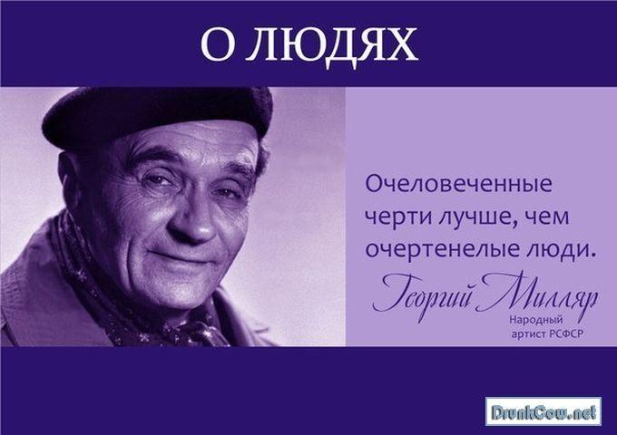 Цитаты великих людей о людях