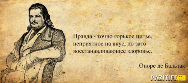Цитаты великих людей о смысле жизни
