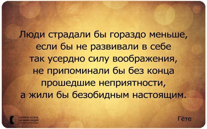 Цитаты великих людей о смысле людях