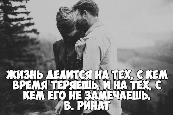 цитаты про жизнь и любовь