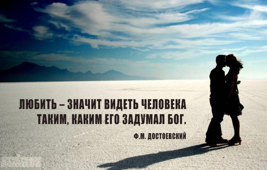 цитаты про любовь красивые