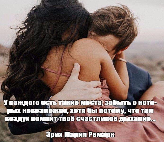 Картинки цитаты о любви к девушке