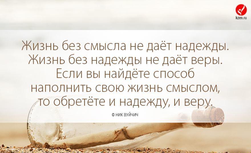 цитаты про смысл жизни