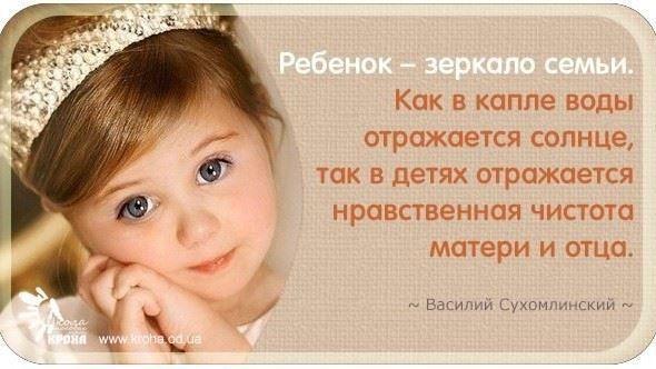цитаты великих о детях
