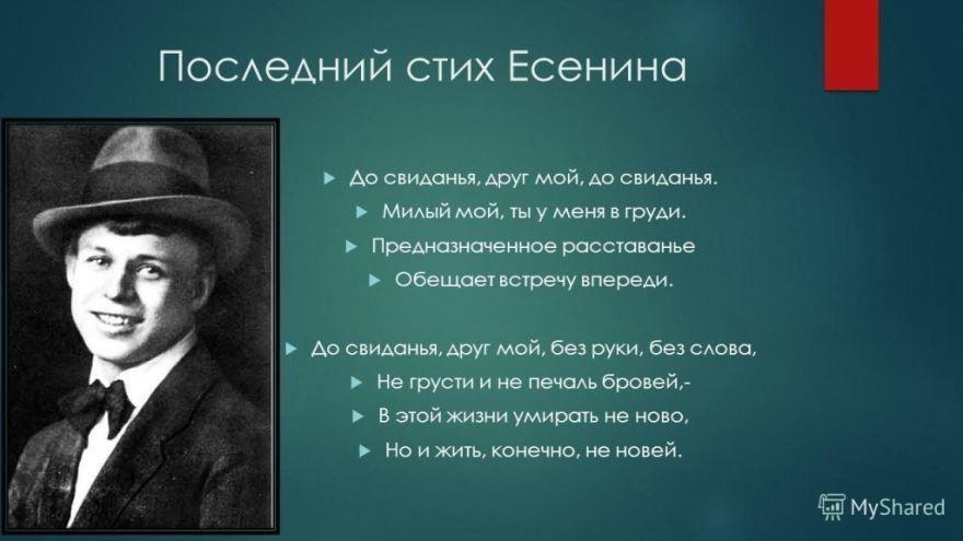 Последний стих Сергея Есенина