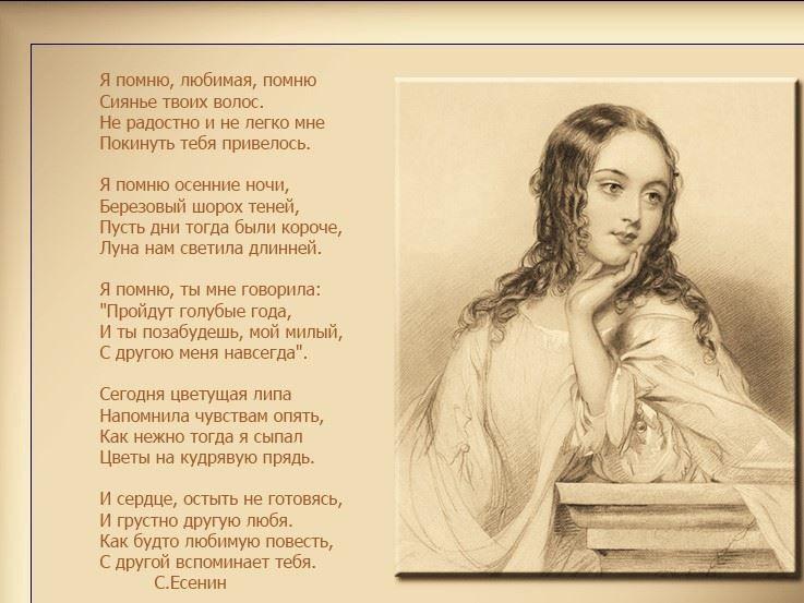 Стих Сергея Есенина о любви