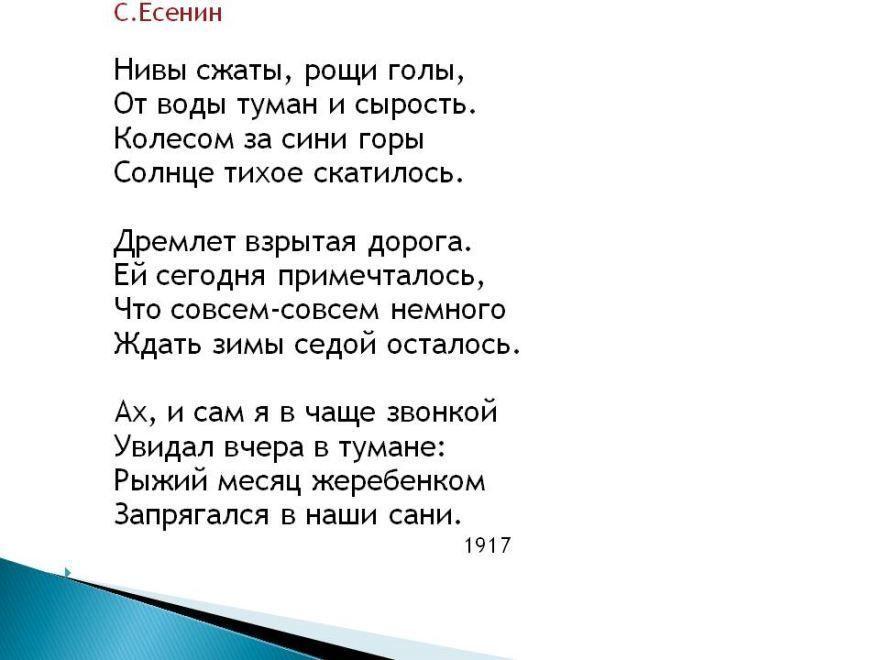 Известный стих Сергея Есенина - Нивы сжаты, рощи голы. 1917г.