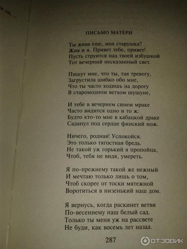 Стих Сергея Есенина любимой маме. Стих про любовь маме