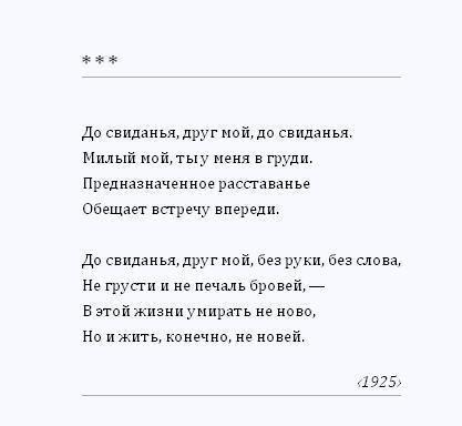 Сергей Есенин - До свиданья, друг мой, до свиданья, стихотворение о друзьях.