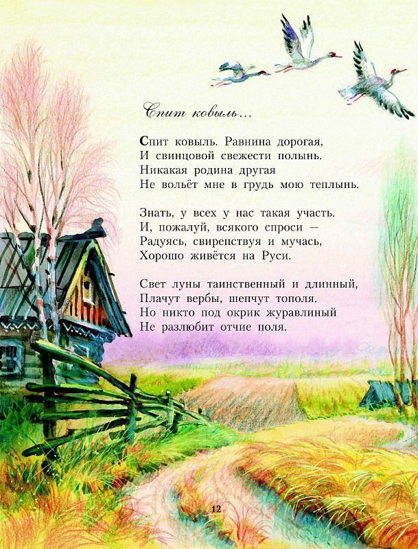 Читать стихи Сергея Есенина о родине онлайн