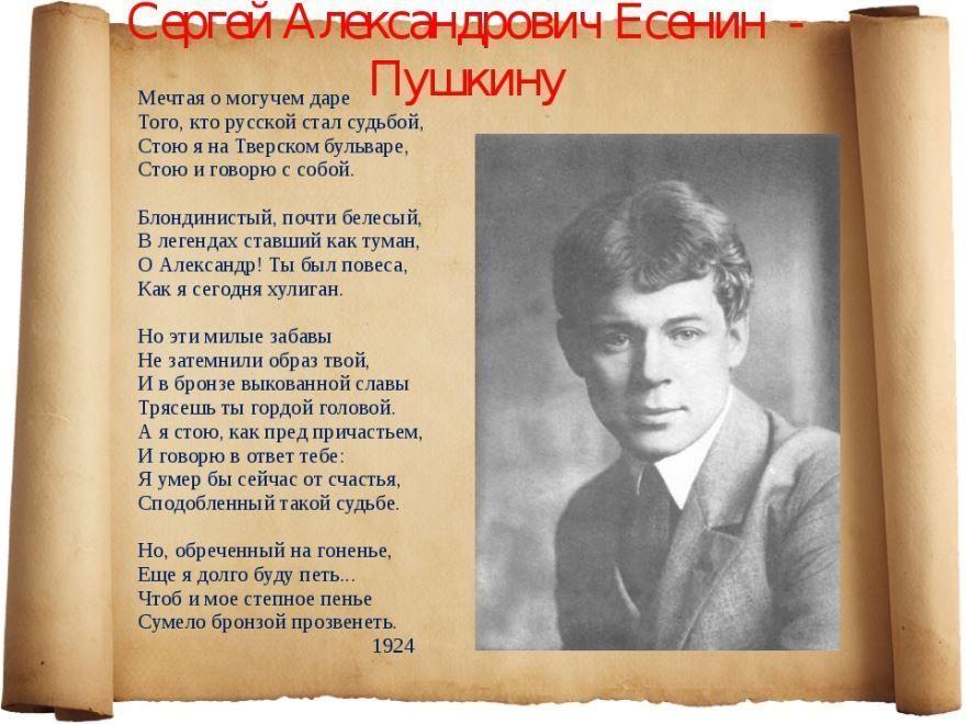 Сергей Есенин письмо Пушкину.