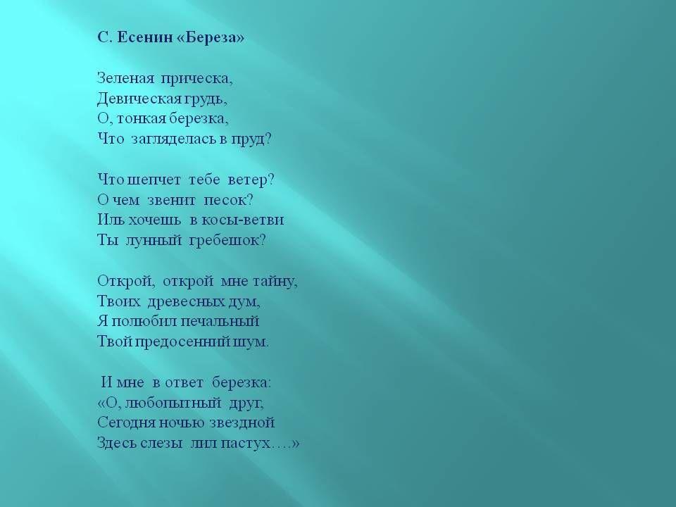 Сергей Есенин - Береза