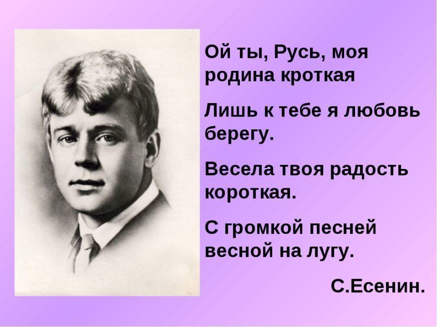 Стих Сергея Есенина о родине