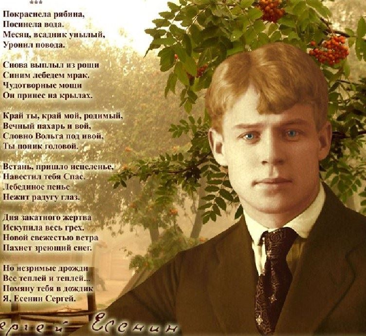 Сергей Есенин - Покраснела рябина