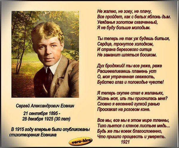 Известное стихотворение Сергея Есенина - Не жалею, не зову, не плачу