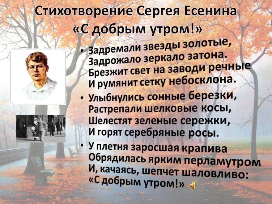 Стихотворение - С добрым утром! Автор: Сергей Есенин
