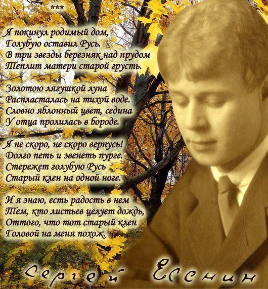 Сергей Есенин «Я покинул родимый дом» - читаем стихи онлайн