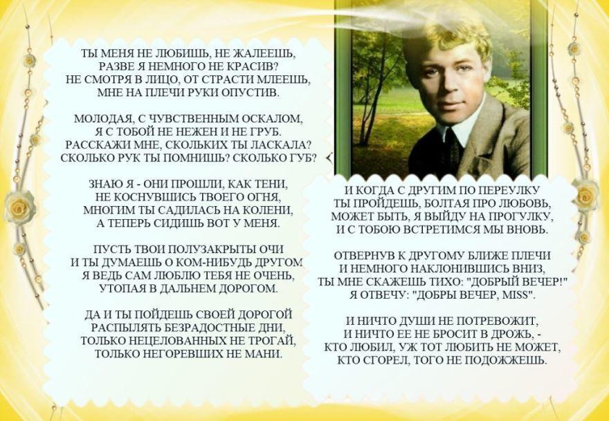 Лучшие стихи Есенина о любви – читать онлайн бесплатно