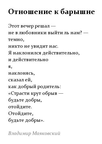 Читать онлайн стихи Владимира Маяковского - Отношение к барышне