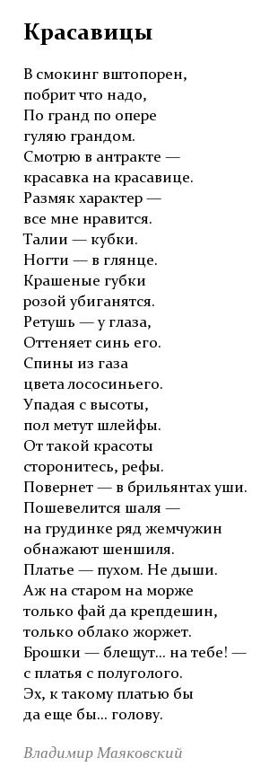 Хороший стих Владимира Маяковского - Красавицы, читать онлайн