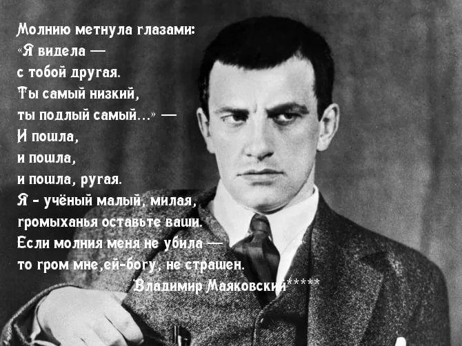 Чтение стихов Владимира Маяковского - молнию метнула глазами