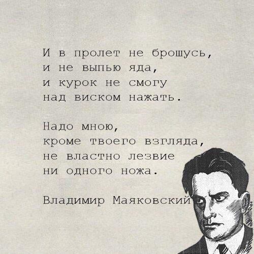 Любимый стих Владимира Маяковского - и в пролет не брошусь