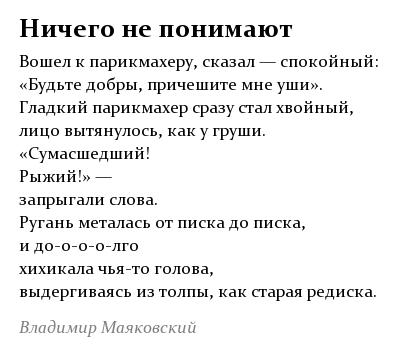 Стих Владимира Маяковского, который легко учится - Ничего не понимают