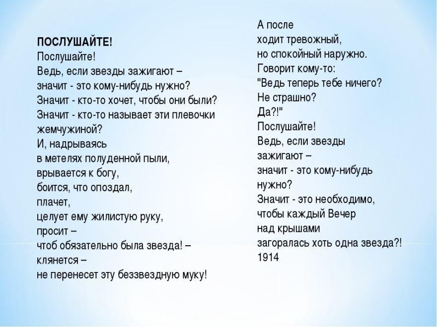 Легкий стих Владимира Маяковского - Послушайте