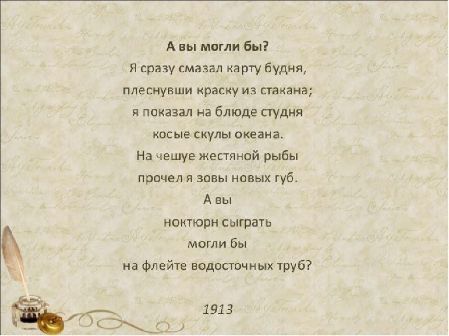Владимир Маяковский, короткий стих - А вы могли бы?